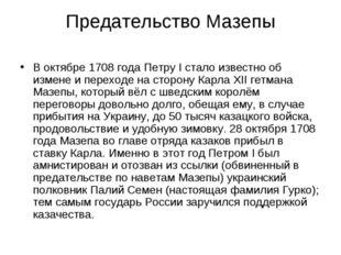 Предательство Мазепы В октябре 1708 года Петру I стало известно об измене и п