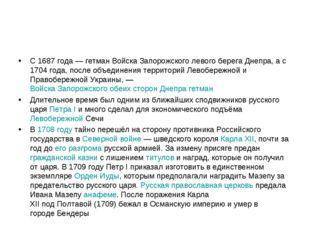 Ива́н Степа́нович Мазе́па С 1687 года— гетман Войска Запорожского левого бер