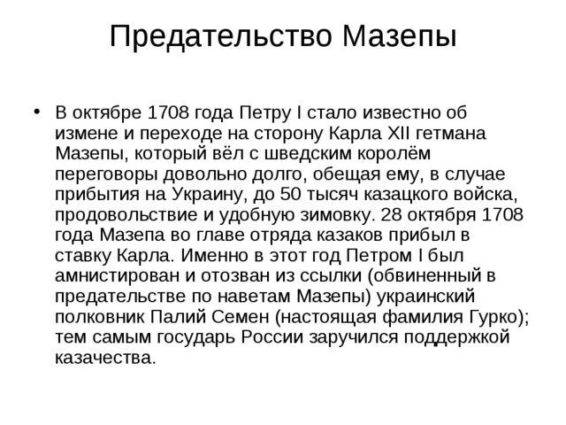 Предательство Мазепы В октябре 1708 года Петру I стало известно об измене и п...