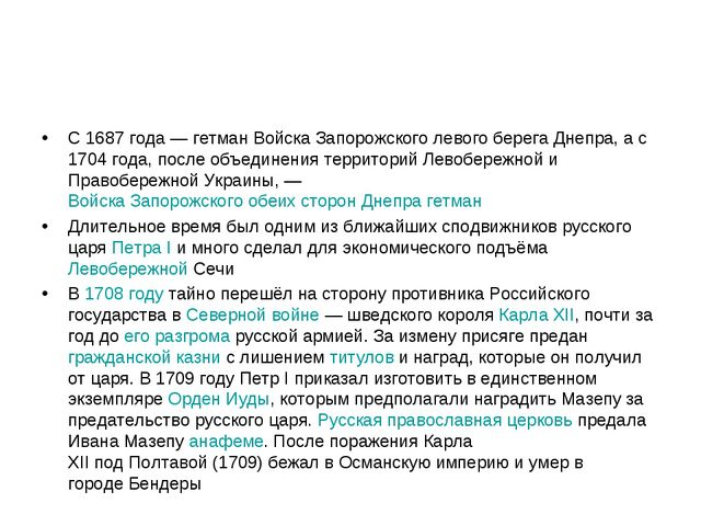 Ива́н Степа́нович Мазе́па С 1687 года— гетман Войска Запорожского левого бер...