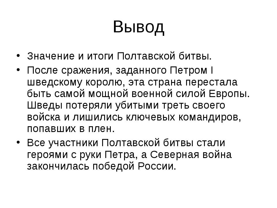 Вывод Значение и итоги Полтавской битвы. После сражения, заданного Петром I ш...