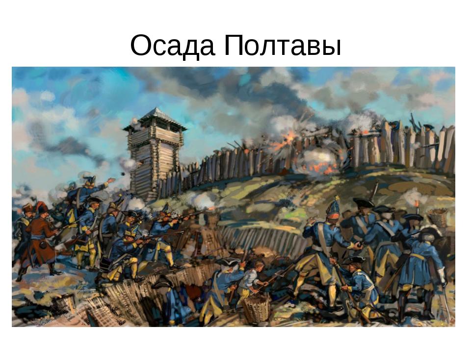 Осада Полтавы