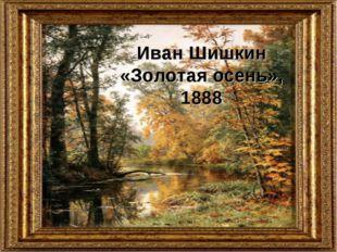 Иван Шишкин «Золотая осень», 1888