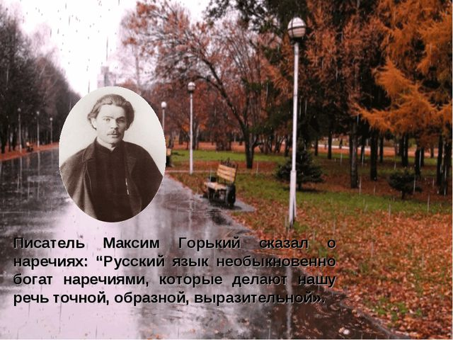 """Писатель Максим Горький сказал о наречиях: """"Русский язык необыкновенно богат..."""
