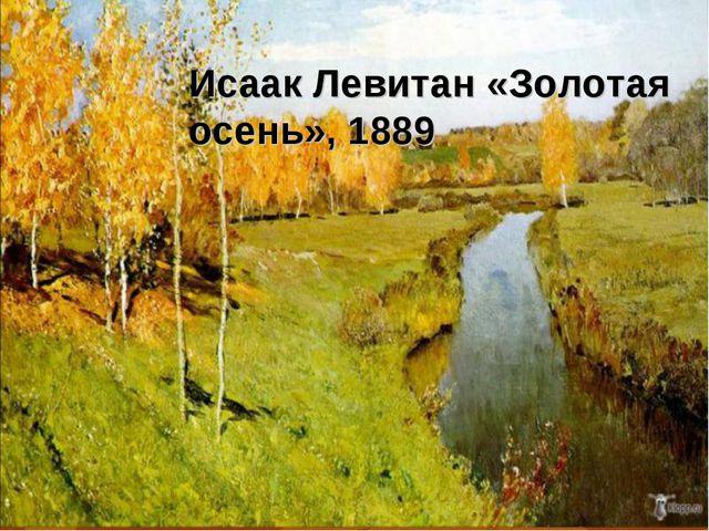 Исаак Левитан «Золотая осень», 1889
