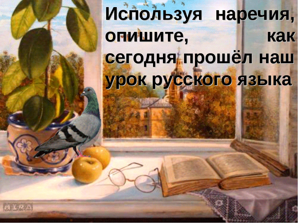 Используя наречия, опишите, как сегодня прошёл наш урок русского языка