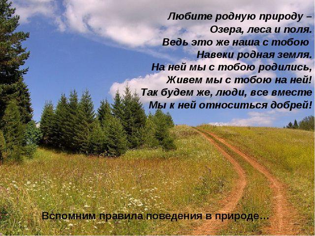 Любите родную природу – Озера, леса и поля. Ведь это же наша с тобою Навеки...