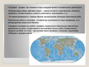 География – предмет, при освоении которого ведущей является познавательная д