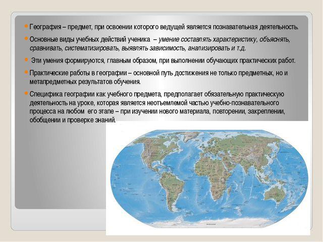 География – предмет, при освоении которого ведущей является познавательная д...