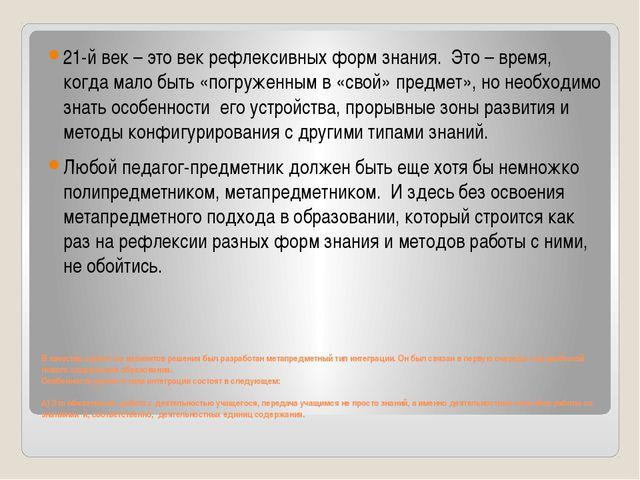 В качестве одного из вариантов решения был разработан метапредметный тип инте...