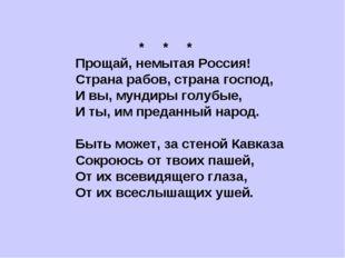* * * Прощай, немытая Россия! Страна рабов, страна господ, И вы, мундиры гол