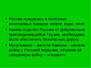 Россия нуждалась в полезных ископаемых Кавказа: нефти, руде, лесе Кавказ отде