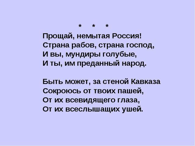* * * Прощай, немытая Россия! Страна рабов, страна господ, И вы, мундиры гол...