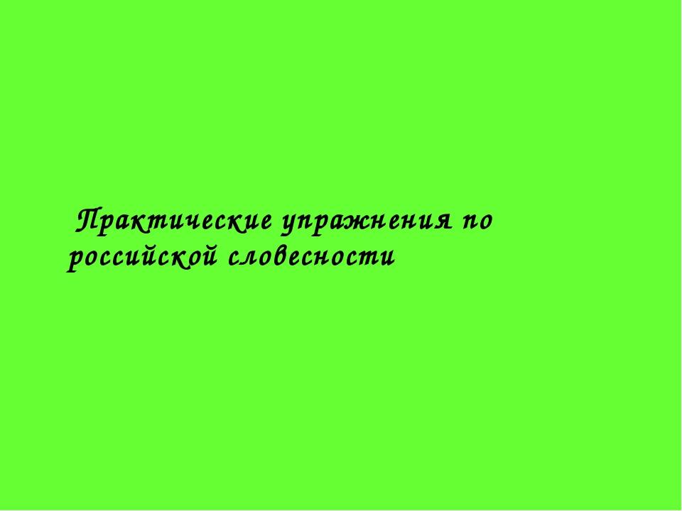 Практические упражнения по российской словесности