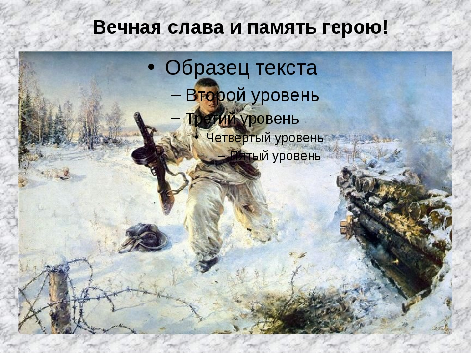Вечная слава и память герою!