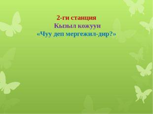 2-ги станция Кызыл кожуун «Чуу деп мергежил-дир?»