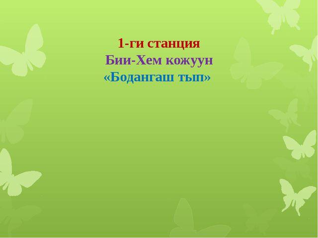 1-ги станция Бии-Хем кожуун «Бодангаш тып»