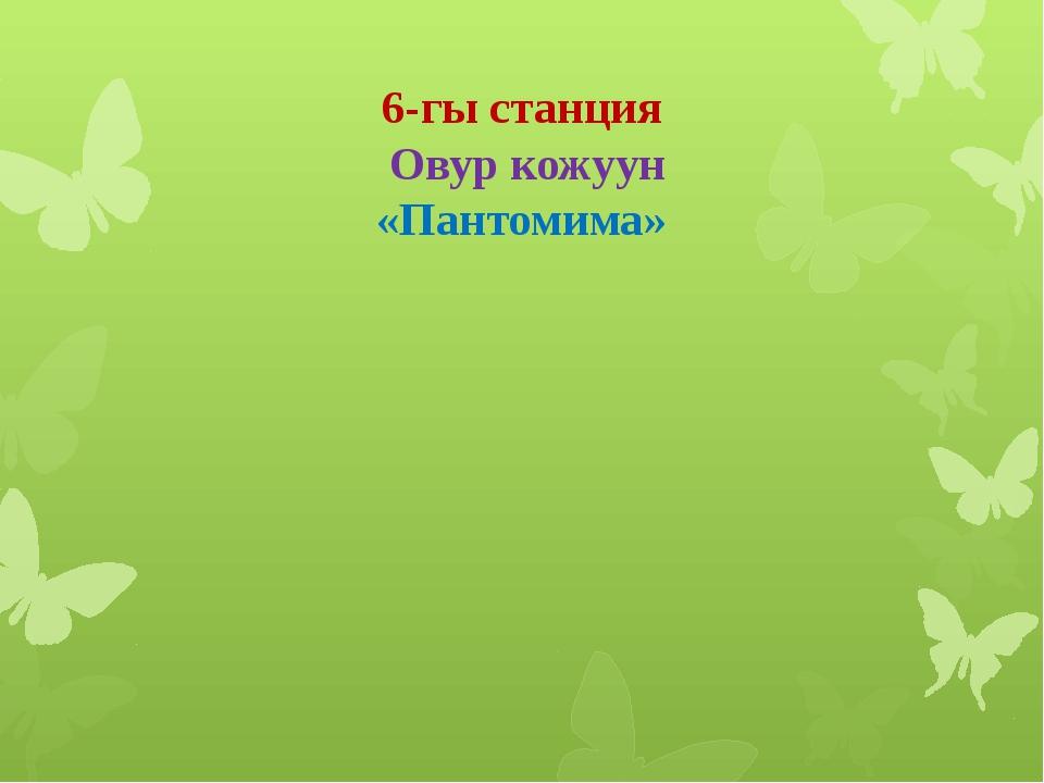 6-гы станция Овур кожуун «Пантомима»