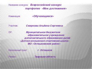 Название конкурса: Всероссийский конкурс портфолио «Мои достижения» Номинаци