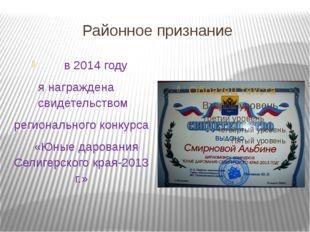 Районное признание в 2014 году я награждена свидетельством регионального конк