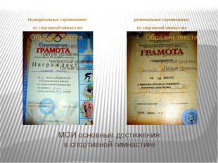 МОИ основные достижения в спортивной гимнастике Муниципальные соревнования по