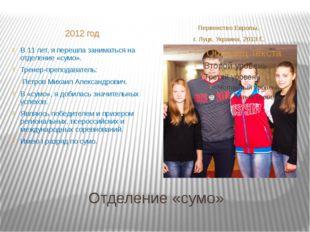 Отделение «сумо» 2012 год Первенство Европы, г. Луцк, Украина, 2013 Г., В 11