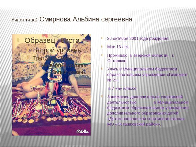 Участница: Смирнова Альбина сергеевна 26 октября 2001 года рождения. Мне 13...
