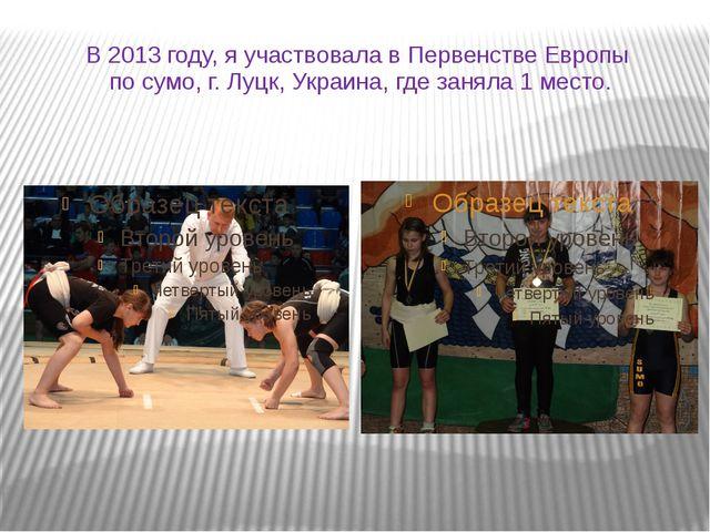 В 2013 году, я участвовала в Первенстве Европы по сумо, г. Луцк, Украина, где...