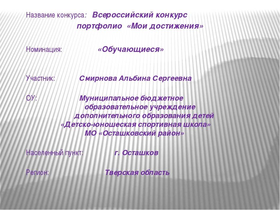 Название конкурса: Всероссийский конкурс портфолио «Мои достижения» Номинаци...