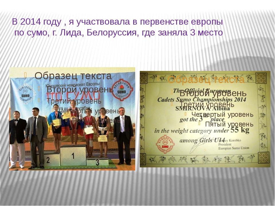 В 2014 году , я участвовала в первенстве европы по сумо, г. Лида, Белоруссия,...