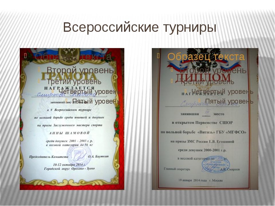 Всероссийские турниры