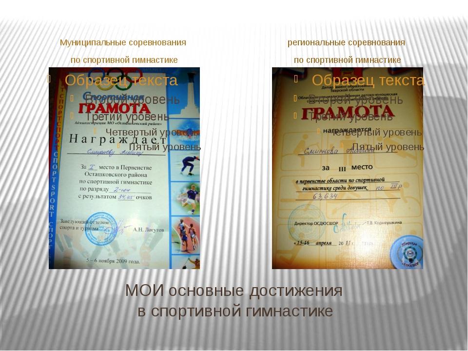 МОИ основные достижения в спортивной гимнастике Муниципальные соревнования по...