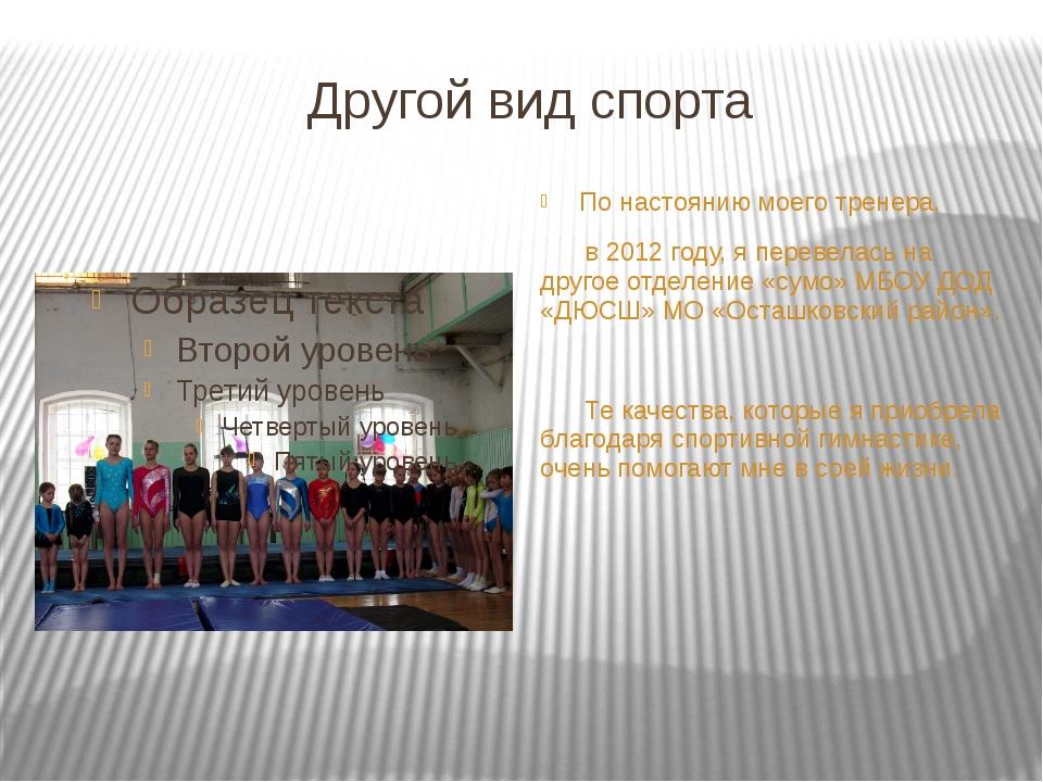 Другой вид спорта По настоянию моего тренера, в 2012 году, я перевелась на др...