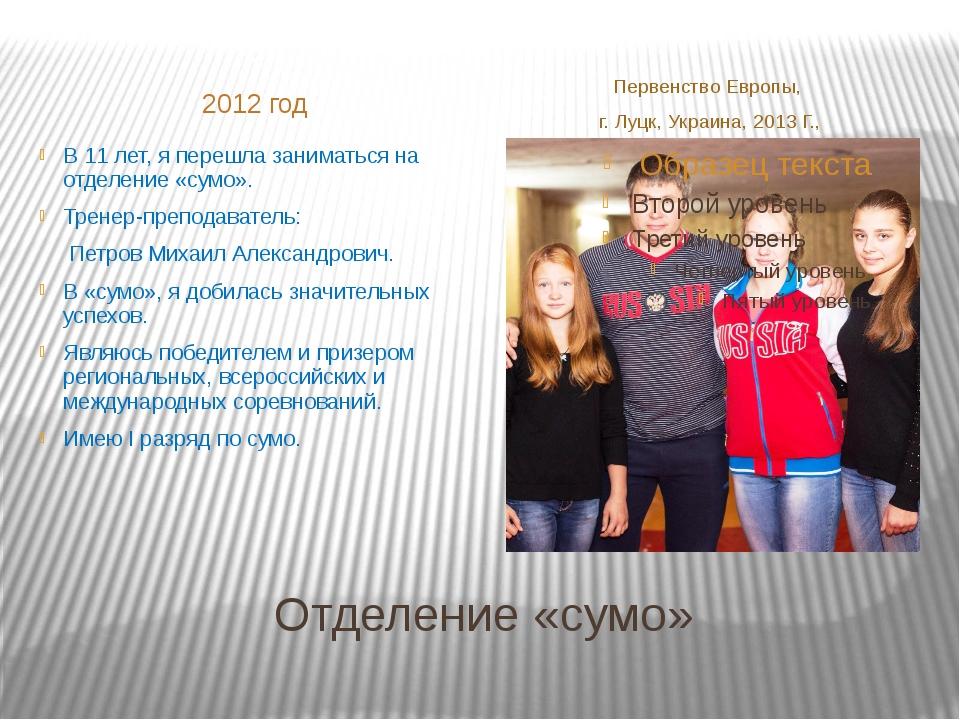 Отделение «сумо» 2012 год Первенство Европы, г. Луцк, Украина, 2013 Г., В 11...