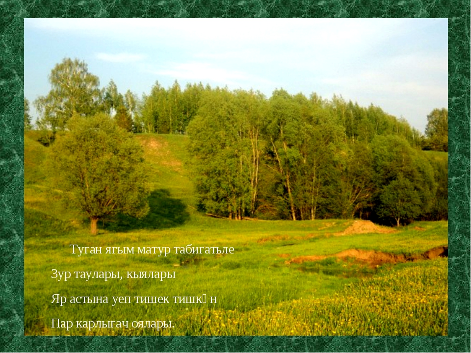 Туган ягым матур табигатьле Зур таулары, кыялары Яр астына уеп тишек тишкән...