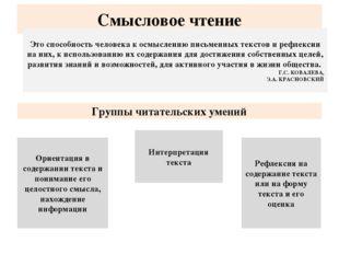 Смысловое чтение Ориентация в содержании текста и понимание его целостного см