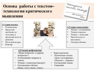 Основа работы с текстом– технология критического мышления 1.Стадия вызова: Р