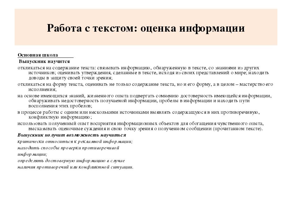 Работа с текстом: оценка информации Основная школа Выпускник научится отклика...