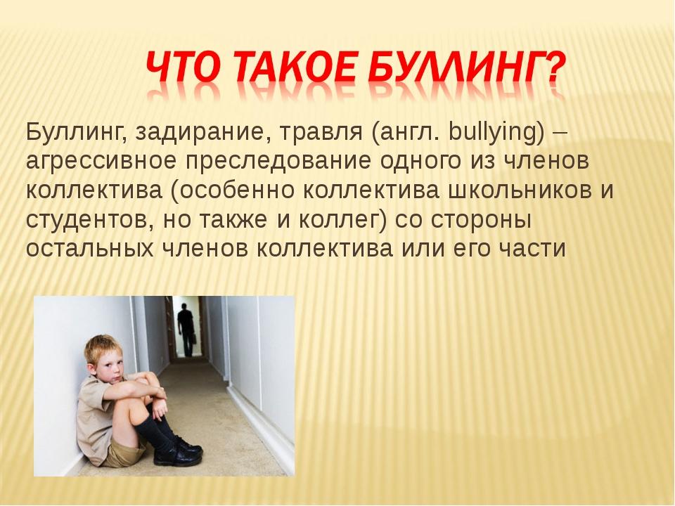 Буллинг, задирание, травля (англ. bullying) – агрессивное преследование одног...