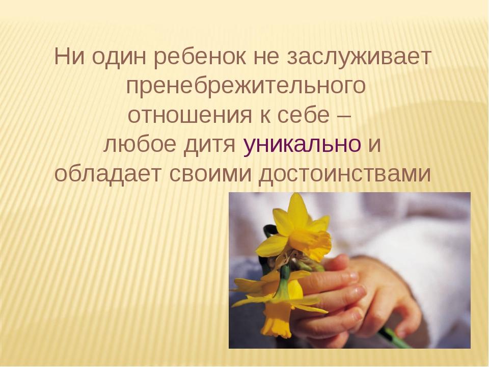 Ни один ребенок не заслуживает пренебрежительного отношения к себе – любое ди...