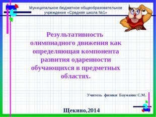 Щекино,2014 Результативность олимпиадного движения как определяющая компонент