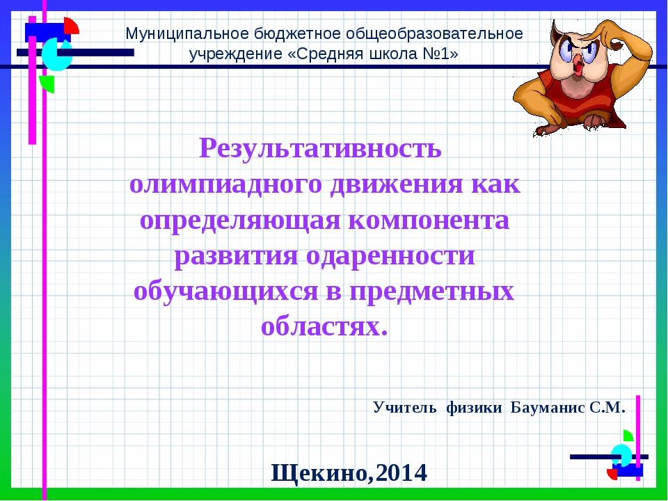 Щекино,2014 Результативность олимпиадного движения как определяющая компонент...
