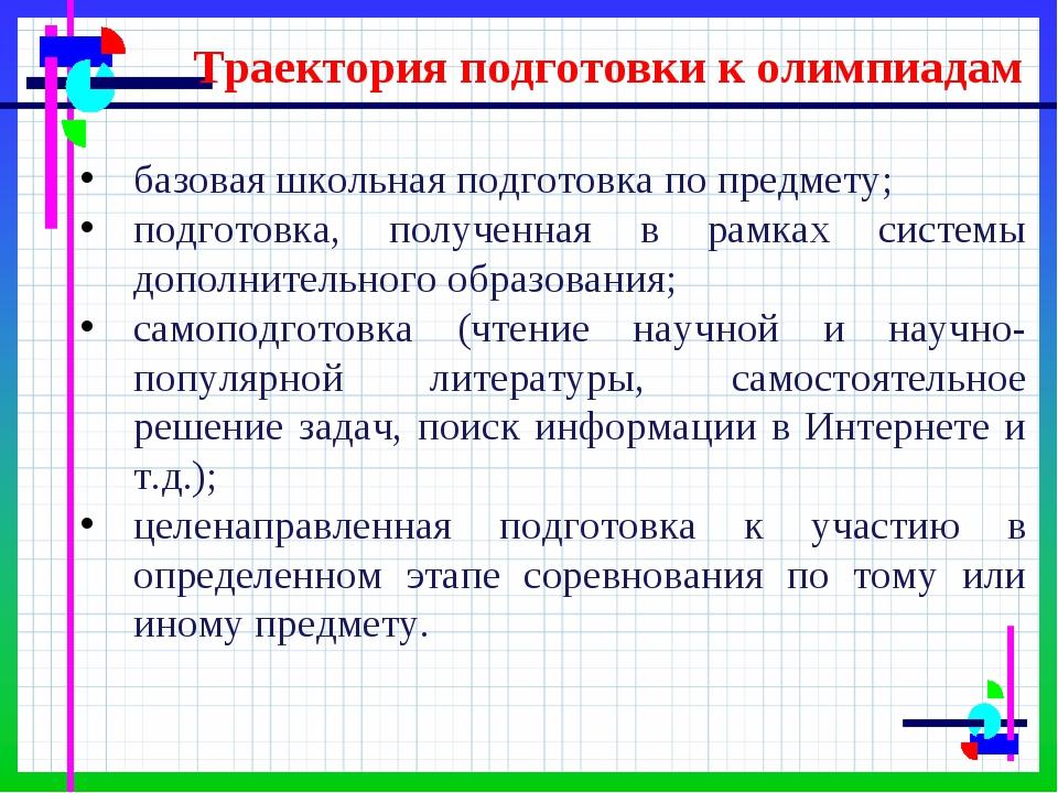 Траектория подготовки к олимпиадам - базовая школьная подготовка по предмету;...