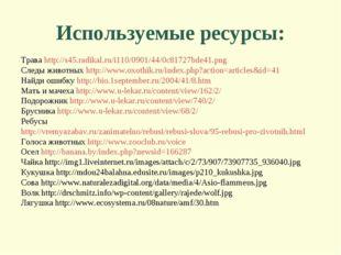 Используемые ресурсы: Трава http://s45.radikal.ru/i110/0901/44/0c81727bde41.p