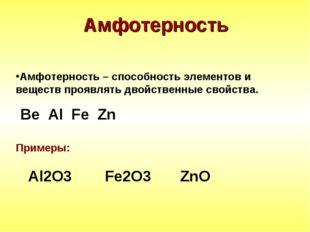 Амфотерность Амфотерность – способность элементов и веществ проявлять двойст