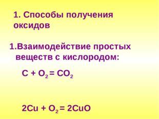 1. Способы получения оксидов Взаимодействие простых веществ с кислородом: С +