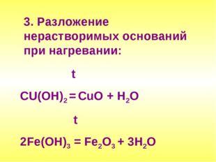 3. Разложение нерастворимых оснований при нагревании: t СU(ОН)2 = СuO + Н2О t