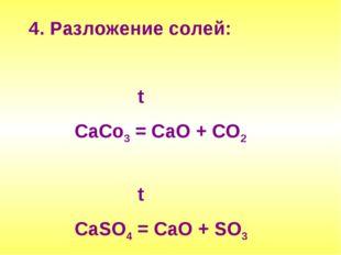 4. Разложение солей: t СаСо3 = CаО + СО2 t CаSO4 = CaO + SO3