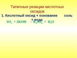 Типичные реакции кислотных оксидов 1. Кислотный оксид + основание соль + вода