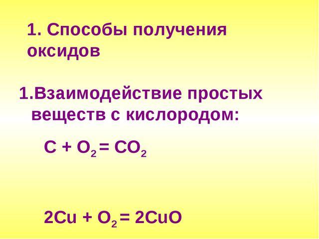 1. Способы получения оксидов Взаимодействие простых веществ с кислородом: С +...